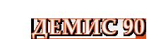 Демис 90 – строителна механизация, кранове, товарачи, транспорт, товаро захватни съоражения